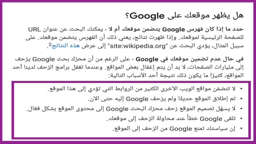 صورة مأخوذة من صفحة ارشادات جوجل تتحدث عن أسباب عدم ظهور الموقع في محركات البحث للدلالة على أهمية عمليات تحسين البحث الخارجي