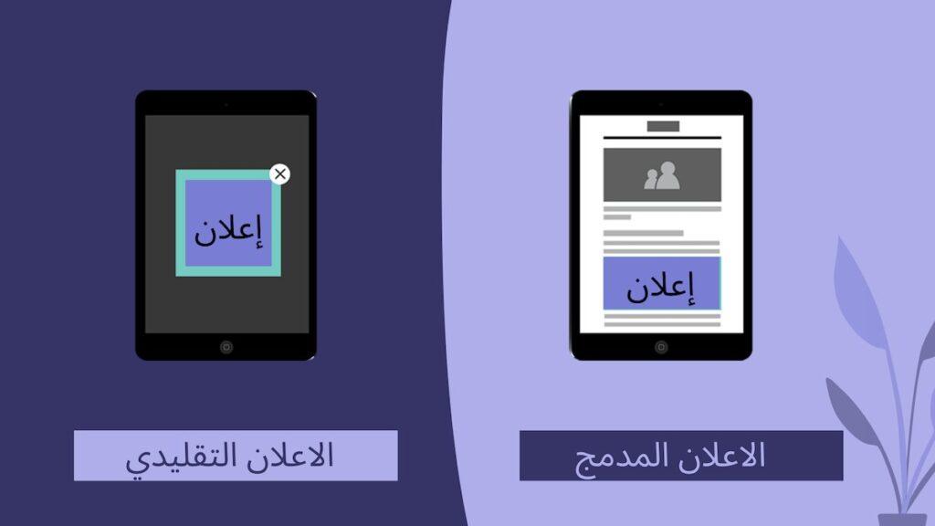 صورة لتوضيح الفرق بين الإعلان المدمج Native Ads والاعلانات التقليدية