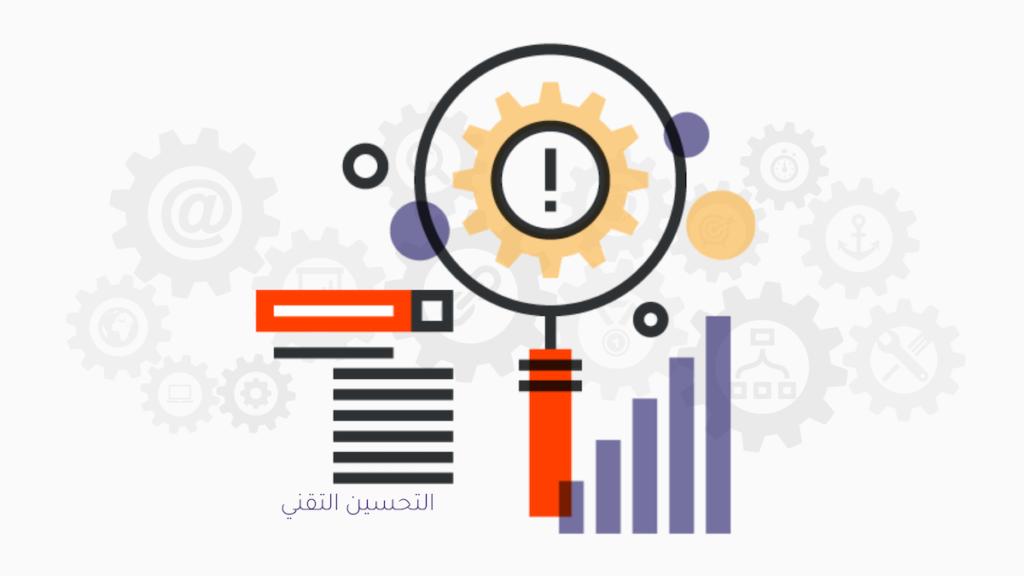 صورة تعريفية لمقالة التحسين التقني 
