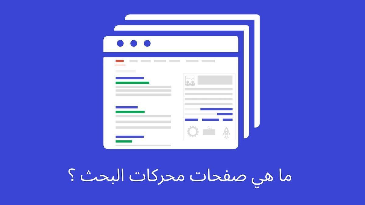 ما هي صفحات محركات البحث ؟