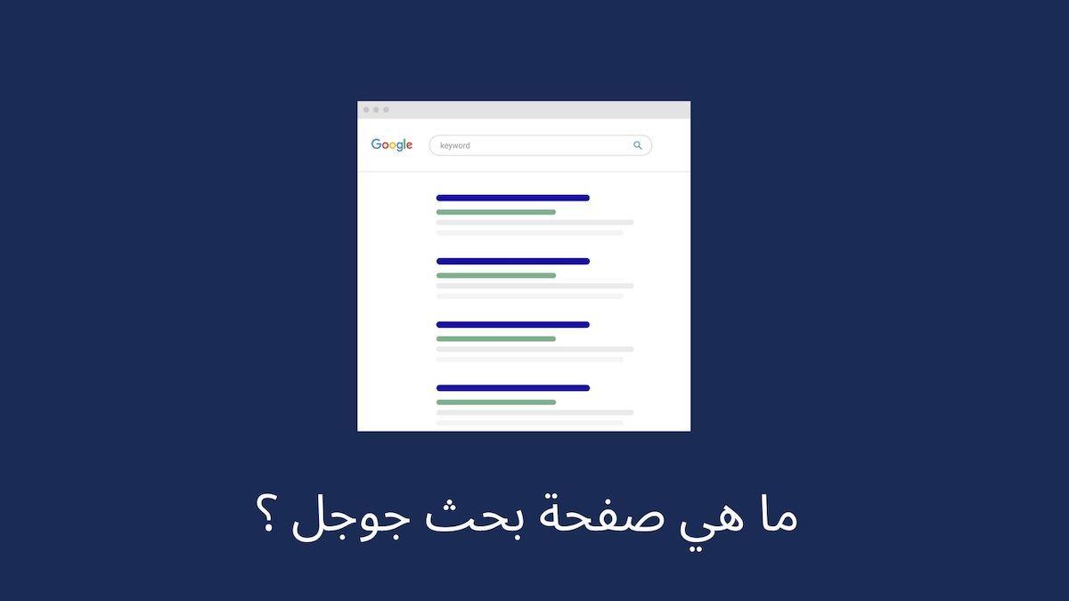 ما هي صفحة البحث جوجل ؟