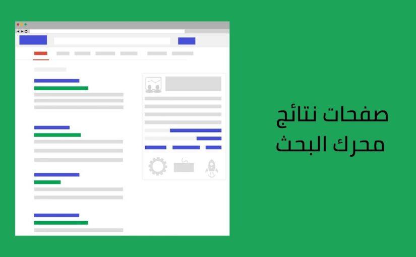 ما هي صفحة نتائج محرك البحث ؟ الـSERP