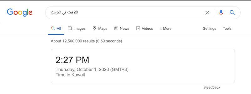 نتيجة OneBox في نتائج بحث جوجل