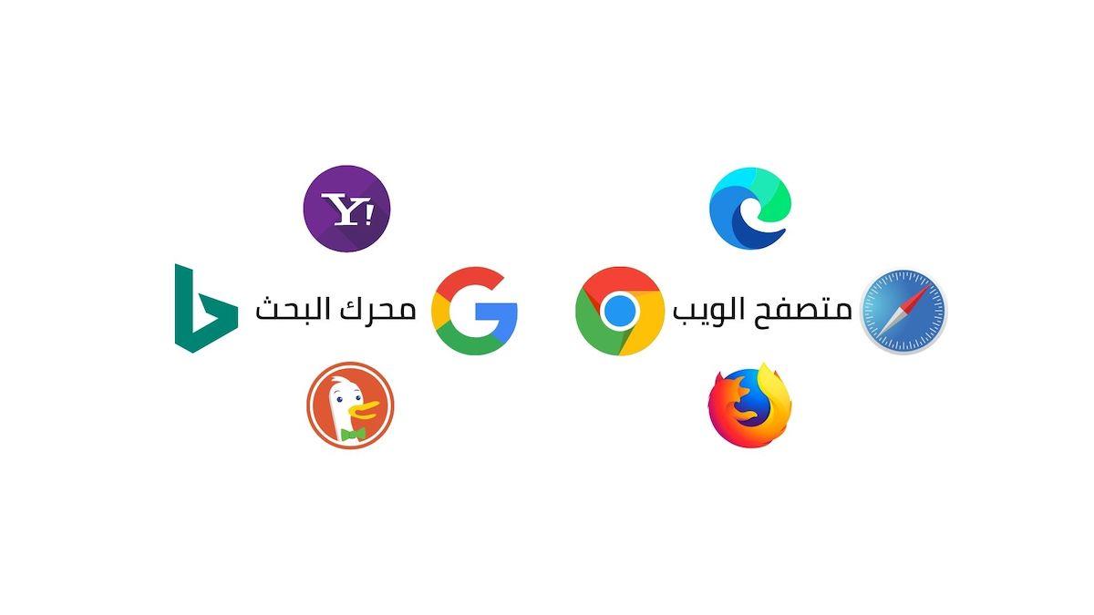 ما الفرق بين محركات البحث والمتصفح تعرف على الفرق بين المتصفح ومحرك البحث مع الأمثلة