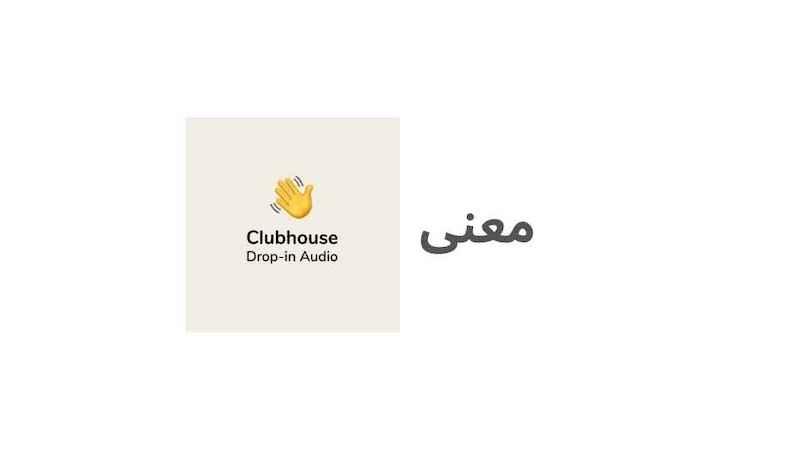 clubhouse ماذا يعني clubhouse يعني ايه clubhouse ماذا يعني clubhouse ما معنى كلوب هاوس ماهو