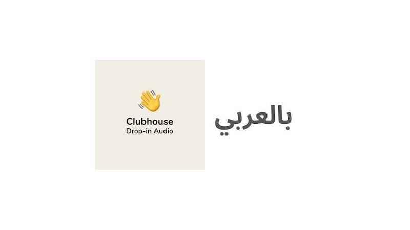 معنى clubhouse بالعربي clubhouse عربي clubhouse برنامج clubhouse بالعربي