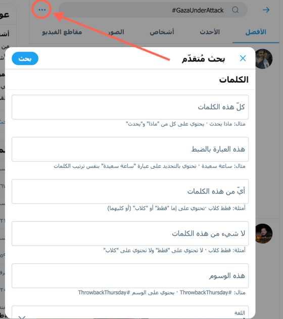 البحث المتقدم على تويتر